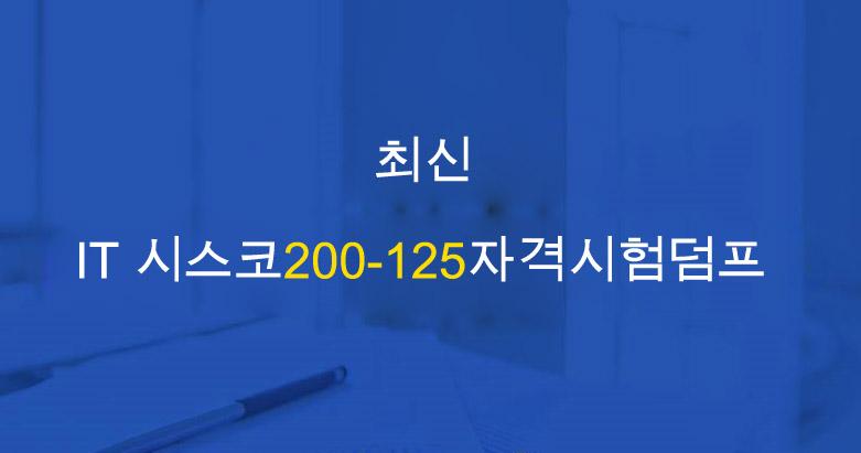최신200-125시험덤프