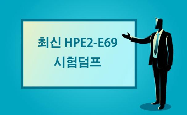 최신HPE2-E69시험덤프